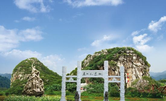 马坝人遗址公园