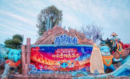 襄阳华侨城奇幻度假区冰雪嘉年华