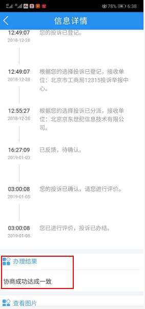 (京东单方面退款后,工商局投诉办理结果为:已达成一致)