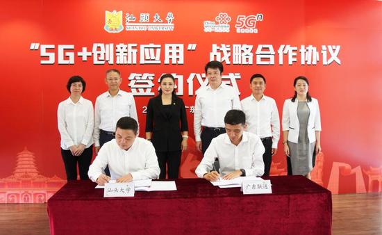 """中国联通广东省分公司与汕头大学签订""""5G+创新应用""""协议"""