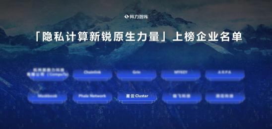 """新锐实力派!星云Clustar登榜""""2020隐私计算产业30强"""""""