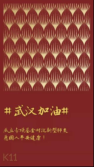 K11集团宣布成立五百万元人民币专项基金为武汉加油