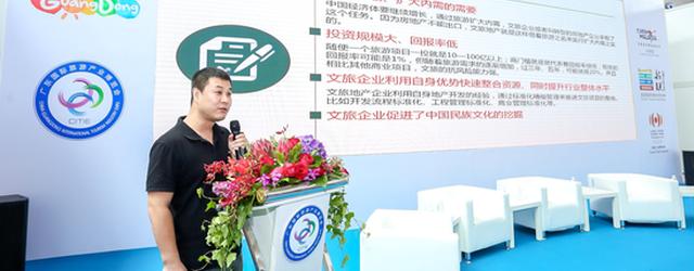 广东旅博会举办文旅产业发展论坛