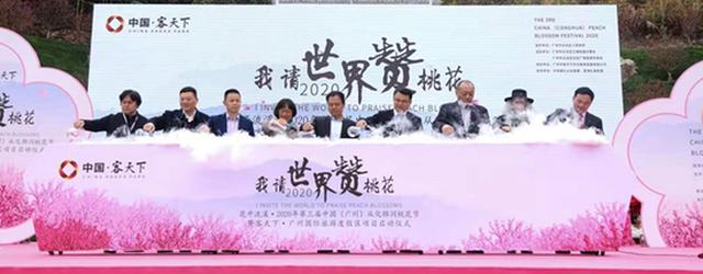 2020年从化锦洞桃花节盛大开幕