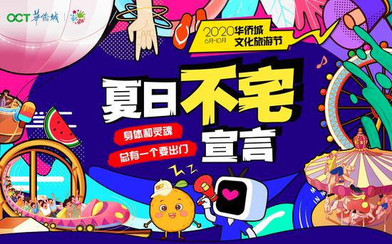 """2020华侨城文化旅游节欢乐""""视""""界专项行动——夏日不宅宣言"""