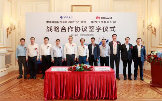 """中国电信广东公司与华为签署""""翼气风发 粤创未来""""全面战略合作协议"""
