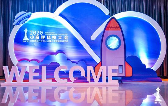"""2020小蛮腰科技大会:""""科技向善""""将为未来创造无限可能"""