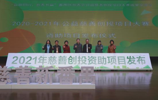 2021年公益慈善创投资助项目发布仪式