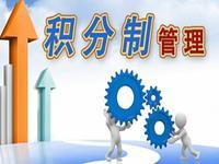 穗拟建积分制服务体系 入户入学公租房或用一套积分
