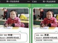 民政部:同一天生日网络募捐涉嫌违反慈善法
