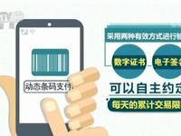 央行:正式认可条码支付方式 对扫码支付进行限额管理