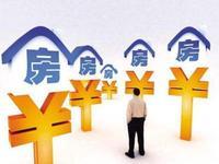 广州首套房贷利率最高已上浮至20% 上海上浮5%-10%