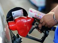 今年首个成品油调价12日开启 油价每升或涨0.15元
