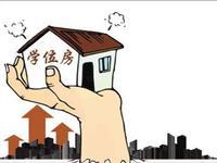 广州拟首推学位到房 确定租房学位周期等细节