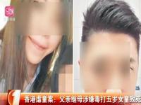 5岁女童疑遭父亲继母毒打致死