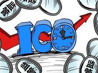 中国互联网金融协会再发风险提示 防范变相ICO活动
