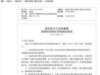 同意撤销深圳经济特区管理线