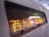 最新!广深港高铁票价曝光 广深莞至香港最低66元