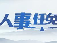 乐虎国际娱乐(唯一)官方网站第十二届省政协委员名单产生 省政协委员有789人