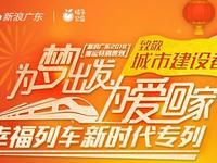 粤千张免费高铁票送给城市建设者 开往四川重庆方向