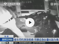 往广州的长途大巴上司机突发疾病倒下 车撞到栏杆
