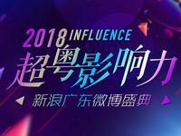 2018新浪广东微博盛典在穗举行