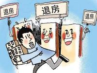 """揭秘上海远洋四季华庭 """"退房潮"""":一月内高达92套"""