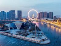 津将打造自贸试验区升级版 积极申报建设自由贸易港