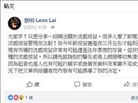 黎明一句话惹急香港医学教授:天王高抬贵手!