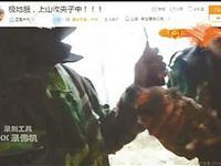 男子直播非法狩猎:民警扮粉丝看直播取证将其抓获