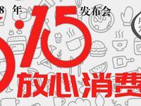 315策划:放心消费