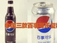 国内所售的百事可乐仍被检出含有致癌物