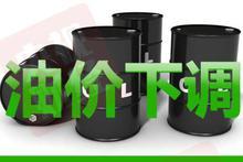 新一轮油价调整 油价下调