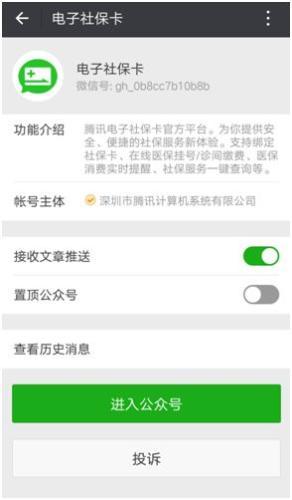 微信电子社保卡公众号界面。