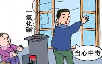 冬季注意防范一氧化碳中毒