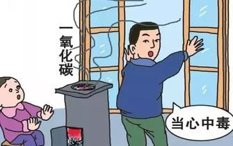 冬季来临注意防一氧化碳中毒