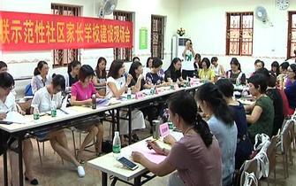 南海评出46所示范性家长学校