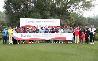 第二届迈进高尔夫年度邀请赛