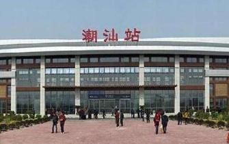 高铁潮汕站南站封闭