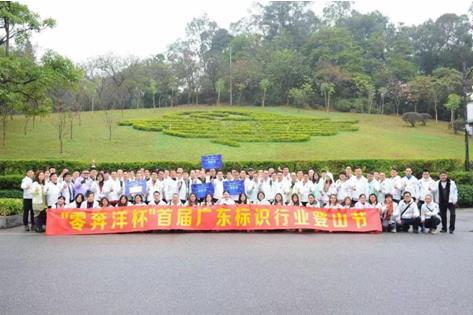 粤标识行业协会年会举行 会员大会登山节等3部曲齐上