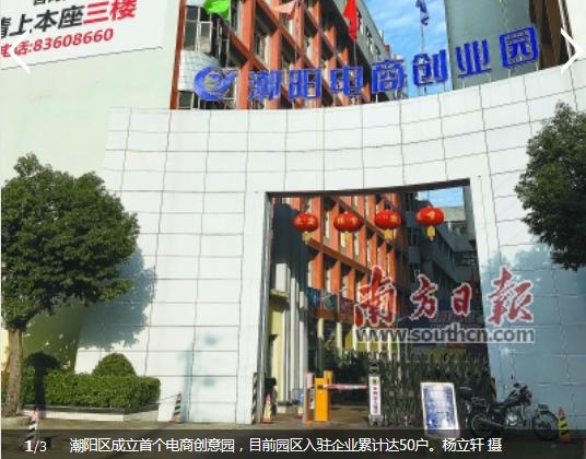 汕头潮阳电商探突围之道 左手抢占渠道右手打造品牌