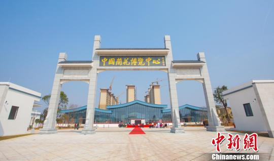 中国兰花博览中心在广东翁源落成。 程景伟 摄