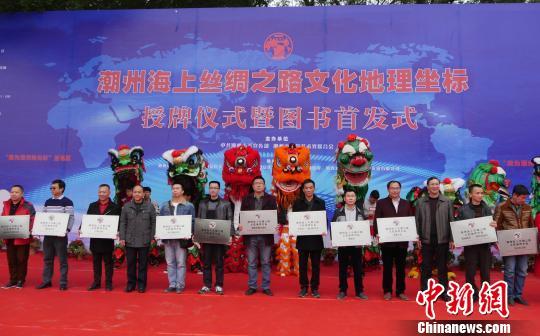 """广东潮州18处""""潮州海上丝绸之路文化地理坐标""""授牌。 陈启任 摄"""