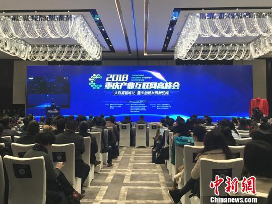 图为2018重庆产业互联网高峰会现场。 钟旖 摄