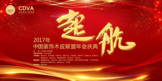 2017年中国装饰木皮联盟年会庆典