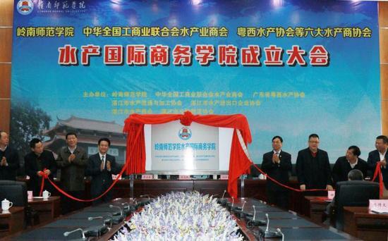 领导嘉宾为水产国际商务学院揭牌
