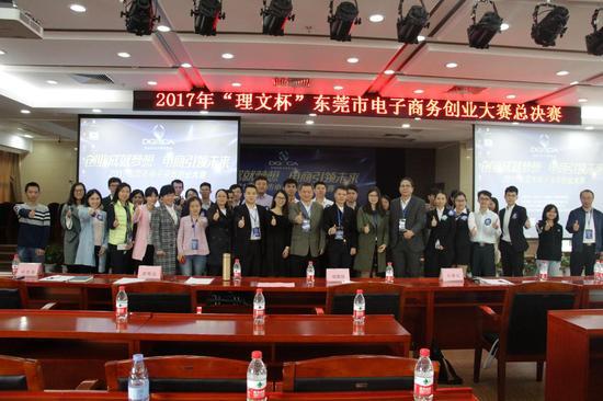 东莞市电子商务创业大赛总决赛