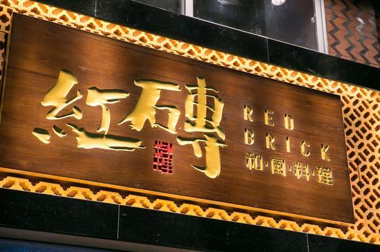红砖和风料理北京路店