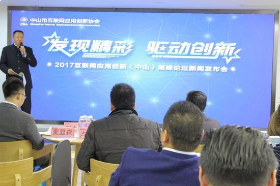 2017互联网应用创新(中山)高峰论坛新闻发布会现场