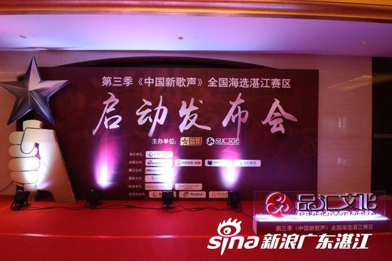 2018第三季中国新歌声全国海选湛江赛区启动
